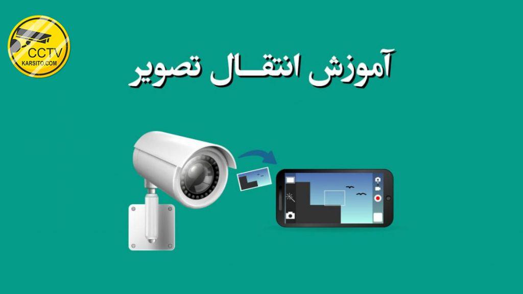 WEB آموزش انتقال تصویر 1170x658 1