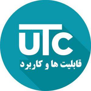 UTC در دوربین مداربسته چیست ؟